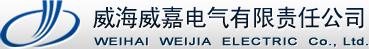 威海威嘉电气有限责任公司